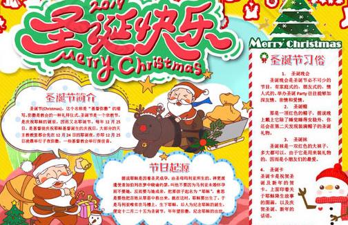 10套圣诞节手抄报,word文档可编辑可打印,附带线稿图可涂色
