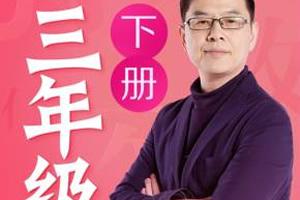 《名师郦波的语文启蒙课三年级(下)》MP3格式音频 百度网盘下载