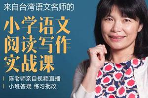 《陈丽云:小学语文阅读写作实战课》 完结 MP4视频格式 百度网盘下载