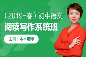 《木木老师:2019春初中语文阅读写作系统班》 完结 MP4视频格式 百度网盘下载