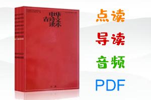 《小红书中华古诗文读本》 MP3音频+PDF+点读+导读 百度云网盘下载