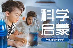 《年糕妈妈:科学启蒙》 完结 MP4视频格式 百度云网盘下载