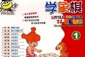 《小博士学象棋》 第一部+第二部 RMVB视频格式 百度云网盘下载