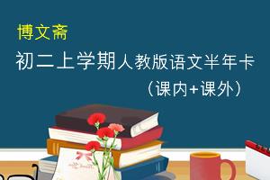 《博文斋:初二上学期人教版语文半年卡》 课内+课外 MP4视频 百度云网盘下载