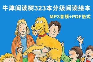 《牛津阅读树323本分级阅读绘本》MP3音频+PDF格式 百度云网盘下载