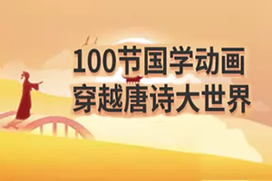 《100节国学动画穿越唐诗大世界》完结 MP4视频格式 百度云网盘下载