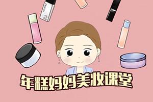 《年糕妈妈:美妆课堂》 MP4视频格式 百度云网盘下载