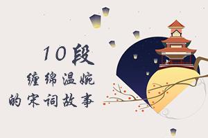 《10段缠绵温婉的宋词故事 – 词牌记事》 MP4视频格式 百度云网盘下载