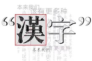 《博雅小学堂:汉字思维》 汉字启蒙必备 MP4视频格式 百度云网盘下载