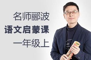 《名师郦波:一年级语文启蒙课(上)》 MP3音频 百度云网盘下载