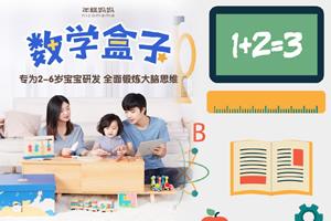 《年糕妈妈数学盒子》阶段一&阶段二 MP4视频 百度云网盘下载