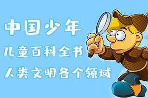 《中国少年儿童百科全书》百科知识认知与理解 MP3音频 百度云网盘下载