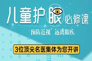 《少儿护眼课:预防近视远离眼疾》守护孩子眼睛健康 MP4视频 百度云网盘下载