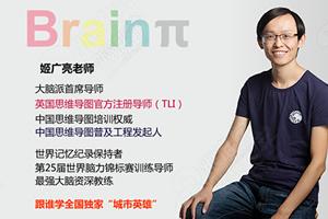 《姬广亮:中小学生如何用思维导图提高成绩》MP4视频格式 百度云网盘下载