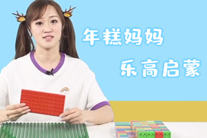 《年糕妈妈乐高启蒙》启发孩子认识能力 MP4视频格式 百度云网盘下载