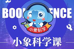 《小象科学课:小学必修科学启蒙课》激活孩子逻辑思维 MP3音频 百度云网盘下载