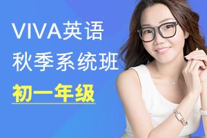 《初一VIVA英语秋季系统班》青少年英语精品课 MP4视频 百度云网盘下载