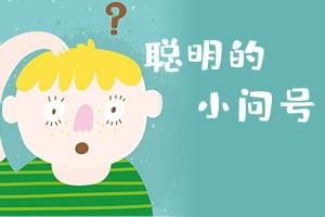 《聪明的小问号1-2合集》给孩子带来无限知识 MP3音频 百度云网盘下载