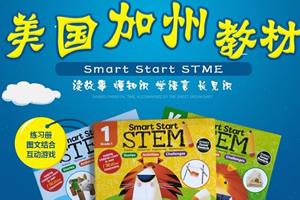 《Smart start STEM PreK,K,G1》全三册 综合英文练习册PDF  百度云网盘下载