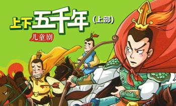 《中华上下五千年》儿童广播剧(上部)MP3音频 百度云网盘下载
