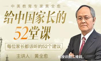 《黄全愈:给中国家长的52堂课》培养孩子十大素质能力 MP3音频 百度云网盘下载