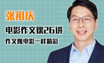 《张祖庆电影作文课26讲》作文像电影一样精彩 MP3音频 百度云网盘下载