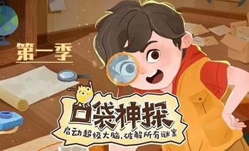 《KS口袋神探》第一季 中国孩子的科学逻辑启蒙故事 MP3音频 百度云网盘下载