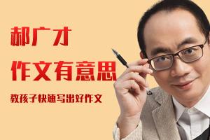 《郝广才:作文有意思》 教孩子快速写出好作文 MP3音频 百度云网盘下载