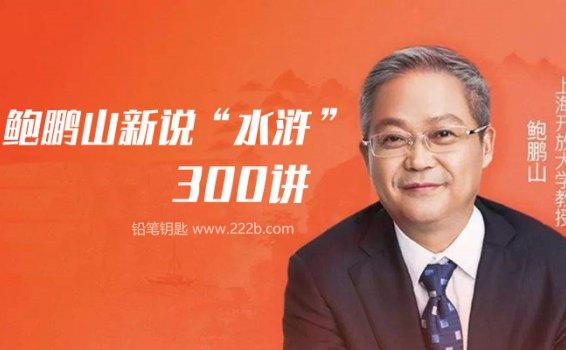 《鲍鹏山新说水浒300讲》MP3音频格式 百度网盘下载