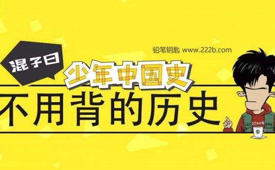 《混子曰:少年中国史》第一季(上部)MP3音频格式 百度网盘下载