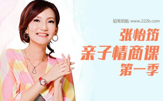 《张怡筠亲子情商课第一季》百度网盘下载 MP3音频格式