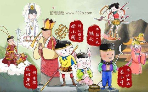 《米小圈快乐西游记》百度网盘下载  MP3音频格式