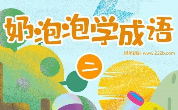 《奶泡泡学成语 第二季》百度网盘下载 MP3音频格式