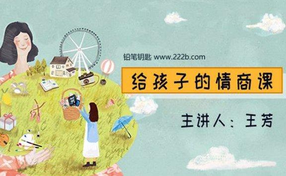 《王芳-给孩子的情商课》(30集完结) 百度网盘下载  MP3音频格式
