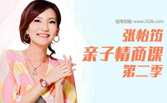 《张怡筠亲子情商课第二季》百度网盘下载 MP3音频格式