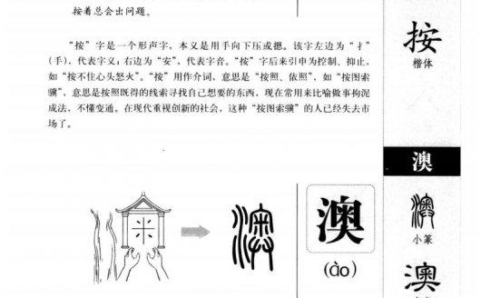 图解画说汉字:1000个汉字的故事 PDF 有趣的说文解字