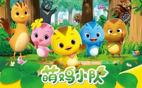 《萌鸡小队第二季》全52集 MP4格式1080P高清 百度网盘下载