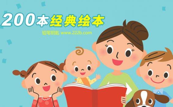 《200本经典绘本》最适合幼儿阅读的图书 百度网盘下载