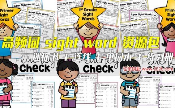《sight words 词汇学习资源包》金字塔常用词句 PDF格式 百度云网盘下载
