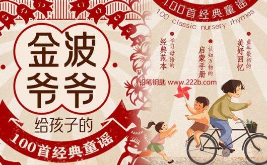 《金波爷爷给孩子的100首经典童谣》适合2~5岁孩子 MP3音频 百度云网盘下载