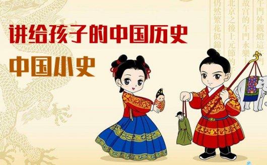 《讲给孩子的中国历史(中国小史)》提升孩子思维能力 MP3音频 百度云网盘下载