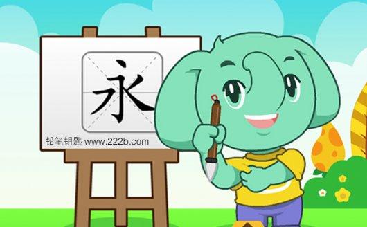 《智象识字全140集》激发孩子汉字学习兴趣 MP4视频 百度云网盘下载