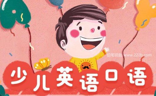 《孙瑞玲:儿童英语口语7分钟》少儿英语口语课程 MP3音频 百度云网盘下载