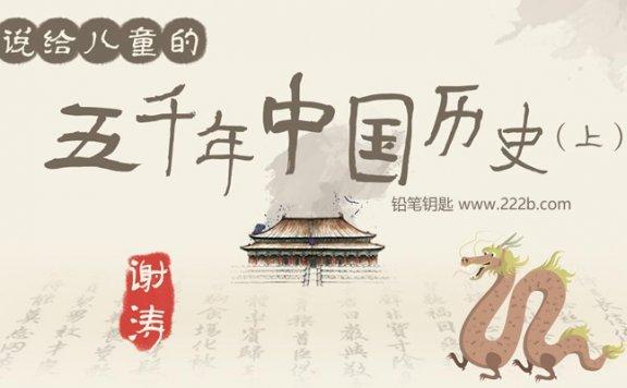 《说给儿童的五千年中国历史(上部)》好玩有趣历史故事MP3 百度云网盘下载