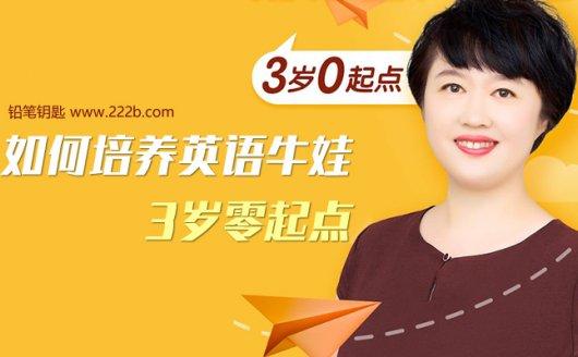 《盖兆泉:如何培养英语牛娃(3岁零起点)》MP3音频 百度云网盘下载