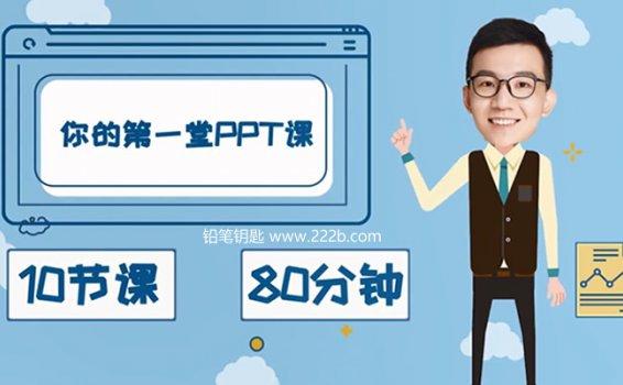 《你的第一堂PPT课》10节课搞定校园分享MP4视频 百度云网盘下载