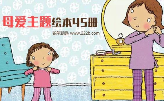 《Mother's Day Books For Kids》母爱主题绘本45册PDF 百度云网盘下载