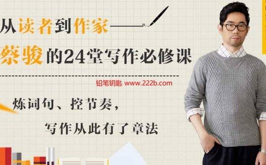 《跟着蔡骏学写作》24堂文学创作必修课MP3音频 百度云网盘下载