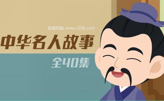 《中华名人故事全40集》古今人物国学经典动画MP4视频 百度云网盘下载