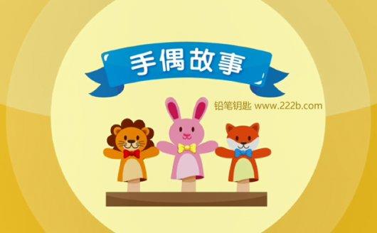 《美吉姆欢动课手偶故事》英语语言启蒙双语课程MKV视频 百度云网盘下载